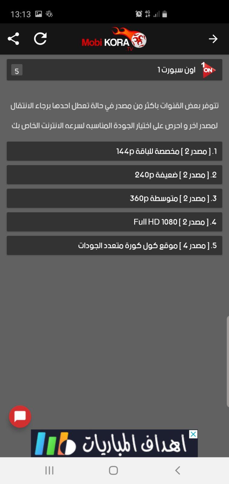 تحميل MobiKora 3.3.4 تطبيق موبى كورة [أحدث إصدار APK]