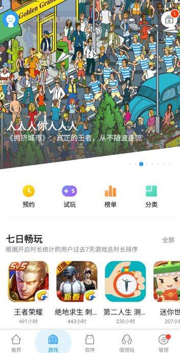 تحميل Appchina – المتجر الصيني الأصلي للأندرويد [2020]