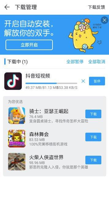 تحميل Appchina – المتجر الصيني الأصلي للأندرويد 2021