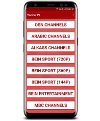 تنزيل ياسين تفي Yacine Tv اخر اصدار 2020