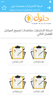تحميل برنامج حلول للمناهج الدراسية APK