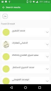 دليل الجوال السعودي اون لاين