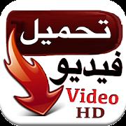 برنامج تحميل الفيديوهات عالية الجودة