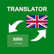 مترجم عربي انجليزي: مجاني وبدون انترنت