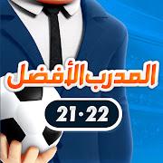 المدرب الأفضل 21/22 - لعبة كرة قدم