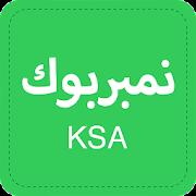 نمبربوك السعودي
