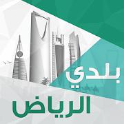 بلدي الرياض